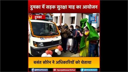 दुमका में सड़क सुरक्षा माह में विधायक जी ने अधिकारियों को चेताया, कही ये बातें