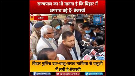 नीतीश सरकार की शिकायत करने के बाद बोले तेजस्वी- 'राज्यपाल का भी मानना है कि बिहार में अपराध बढ़ा है'