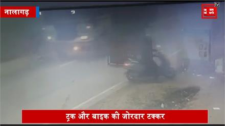 नालागढ़ में दर्दनाक हादसा, CCTV में कैद पूरी घटना
