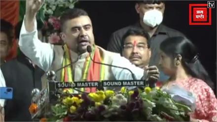 ममता की चुनौती को सुवेंदु अधिकारी ने किया स्वीकार- 'माननीया को 50 हजार वोट से नहीं हराया तो छोड़ दूंगा राजनीति'