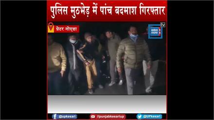 Greater Noida में पुलिस और बदमाशों में मुठभेड़, एनकाउंटर के बाद पांच बदमाश गिरफ्तार