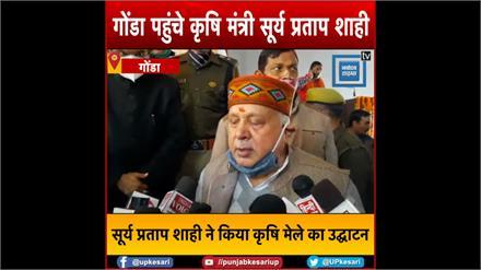 कृषि मेले में बोले BJP के प्रदेश प्रभारी राधा मोहन सिंह, 'कांग्रेस के राजकुमार किसानों को भड़का रहे हैं'