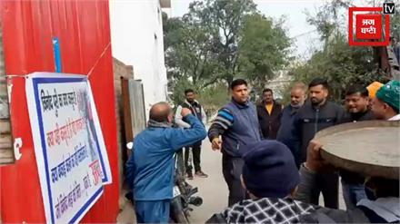 देखिए... ऊना मेंBJP दफ्तर के बाहर जबरदस्त हंगामा