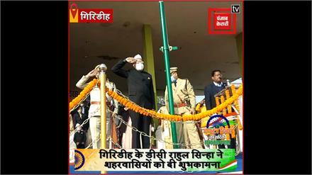 गिरिडीह में धूमधाम और उत्साह के साथ मनाया गया गणतंत्र दिवस, डीसी राहुल सिन्हा और एसपी अमित ने दी तिरंगे को सलामी