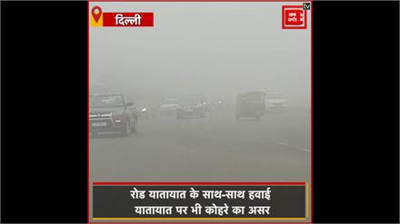 दिल्ली में आज भी छाया है कोहरा, एयरपोर्ट के पास दर्ज की गई जीरो विजिबिलिटी