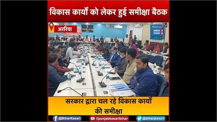 BJP सांसद प्रदीप सिंह की अध्यक्षता में 9 महीने बाद हुई समीक्षा बैठक,अधिकारियों को जमकर लगाई फटकार