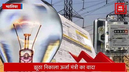 बिजली कनेक्शन चाहिए, तो 15000 रुपये दो ! परेशान दिहाड़ी मजदूरों ने ऊर्जा मंत्री का बंगला घेरा