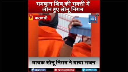 Sonu Nigam पर चढ़ा काशी का रंग: भगवान शिव की भक्ती में गाया भजन, VIDEO VIRAL