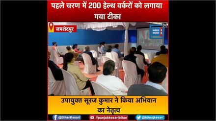 जमशेदपुर: 200 हेल्थ वर्करों को लगाया गया टीका, उपायुक्त ने किया नेतृत्व