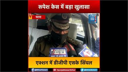 Rupesh Murder Case में सबसे बड़ा खुलासा, DGP बोले-एयरपोर्ट पार्किंग ठेका विवाद में मर्डर