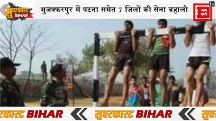 Superfast Bihar II बिहार की 10 बड़ी खबरें II Superfast Bihar