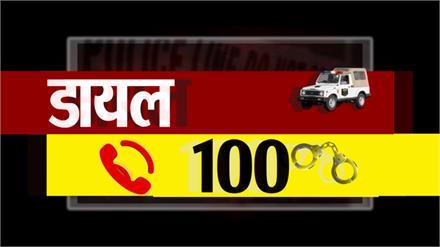 II बिहार-झारखंड की क्राइम की 10 बड़ी खबरें II Bihar Dail 100