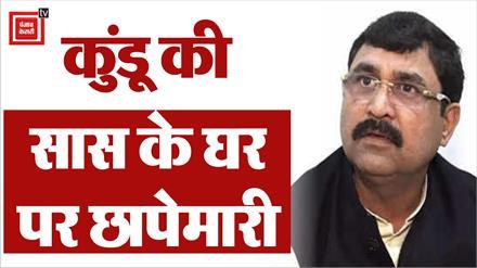 Income Tax की ताबड़तोड़ रेड !  MLA Balraj Kundu की सास के घर भी मारा छापा