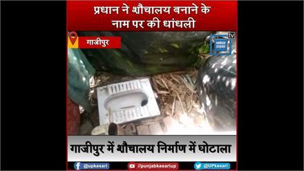 शौचालय के लिए आए पैसों का प्रधान ने किया बंदरबांट , खुले में शौच जाने को मजबूर ग्रामीण