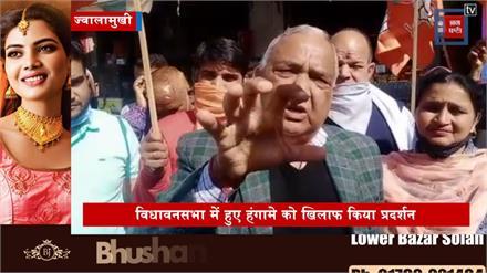 ज्वालामुखी में BJP का कांग्रेस के खिलाफ धरना प्रदर्शन, जमकर की नारेबाजी