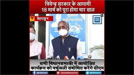 त्रिवेन्द्र सरकार के चार साल के कार्यकाल पर विपक्ष काट रही बवाल, प्रीतम सिंह बोले- इस सरकार की विदाई तय है...