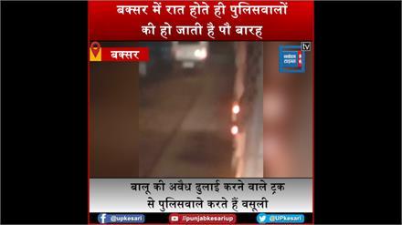 रात होते ही पुलिसवालों  की हो जाती है पौ बारह, बालू की अवैध ढुलाई में लगे ट्रक से जमकर वसूलते हैं रिश्वत