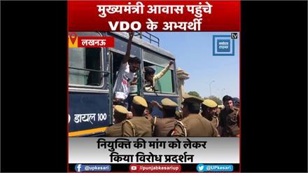 लखनऊ: VDO के अभ्यर्थी पहुंचे मुख्यमंत्री आवास, नियुक्ति की मांग को लेकर किया विरोध प्रदर्शन