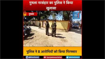 गुमला नरसंहार का पुलिस ने किया खुलासा, 8 आरोपी गिरफ्तार, सभी आपस में रिश्तेदार