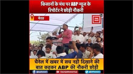 किसानों के मंच पर ABP NEWS के रिपोर्टर रक्षित सिंह ने छोड़ी नौकरी