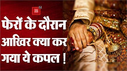Newly Wedded Couple ने फेरों को दौरान किया कुछ ऐसा जिसे देख लोग हुए Naraz