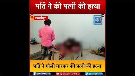 Samastipur में पति ने गोली मारकर की पत्नी की हत्या