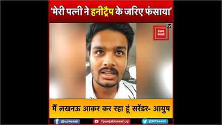 बीजेपी सांसद के बेटे ने जारी की वीडियो, कहा- मेरी पत्नी ने हनीट्रैप के जरिए फंसाया