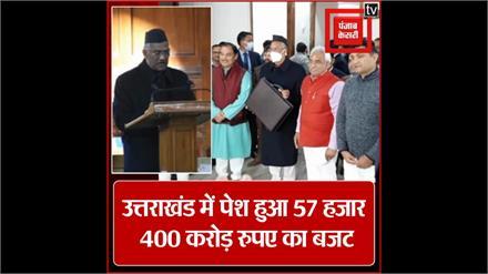 सीएम त्रिवेंद्र रावत ने पेश किया 57 हजार 400 करोड़ रुपए का बजट