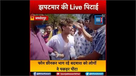 Jamshedpur: झपटमार की Live पिटाई, फोन छीनकर भाग रहे बदमाश को लोगों ने पीटा