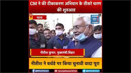 सीएम नीतीश कुमार का ऐलान- निजी अस्पतालों में भी फ्री लगेगी कोरोना वैक्सीन