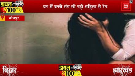 Bihar Jharkhand Crime Bulletine II बिहार-झारखंड की क्राइम की 10 बड़ी खबरें