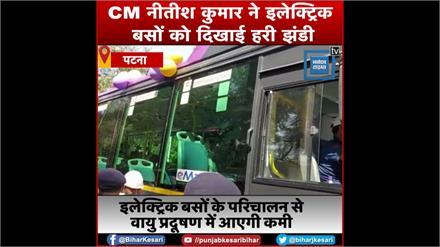 CM नीतीश कुमार ने इलेक्ट्रिक बसों सहित 82 बसों को दिखाई हरी झंडी, प्रदूषण को घटाने में लगे हैं सुशासन बाबू