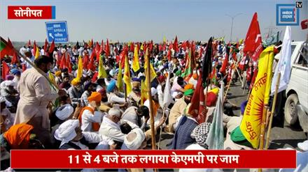 आंदोलन के 100 दिन पूरे, KMP एक्सप्रेसवे पर 5 घंटे की नाकाबंदी