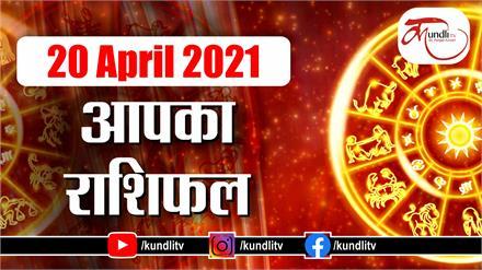 Aaj ka rashifal | 20 April 2021 rashifal I Today horoscope I Daily rashifal I kundli tv