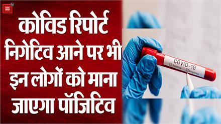 Coronavirus India Update: कोरोनावायरस पर नया सरकारी आदेश, तो ऐसे लोग कोविड संक्रमित ही माने जाएंगे