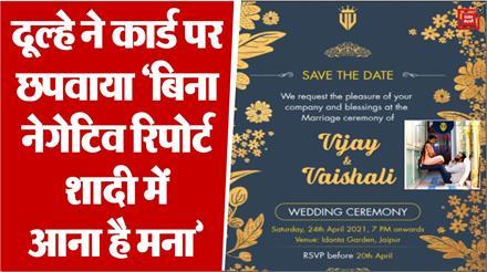 शादी में दिखा कोरोना का कहर, दूल्हे ने कार्ड पर छपवाया 'बिना नेगेटिव रिपोर्ट शादी में आना है मना'