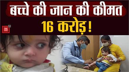 एसएमए से पीड़ित एक साल का बच्चा, केन्विन फाउंडेशन उपलव्ध करवाएगा 16 करोड़ का इंजेक्शन