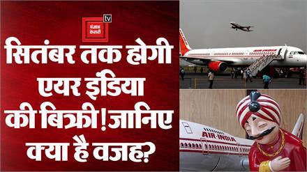 Air India की बिक्री प्रकिया सितंबर तक पूरी होने की उम्मीद, जानिए क्यों बेचने को मजबूर हुई सरकार?
