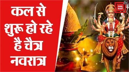 Chaitra Navratri: कोरोना काल में क्या है चैत्र नवरात्र का महत्व, जानें तिथि, शुभ मुहूर्त और महत्व