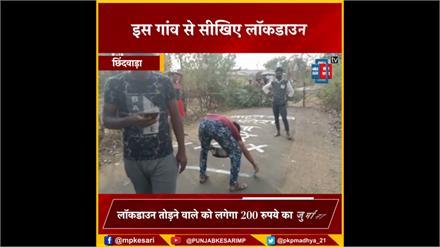 गजब: इस गाँव में कोरोना को रोकने के लिए ग्रामीणों ने लगाया लॉकडाउन, तोड़ने वाले पर लगेगा 200 रुपये का जुर्माना