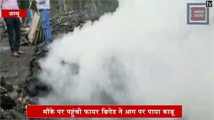 जम्मू के सतवारी में सब्जी मार्केट में लगी आग... लाखों का हुआ नुकसान