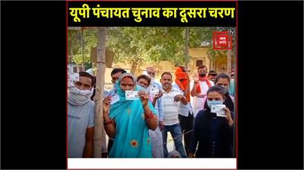 UP Panchayat Chunav 2021 : गांव की सरकार चुनने के लिए मतदाताओं में खासा उत्साह, नौ बजे तक 10 फीसदी से ज्यादा मतदान