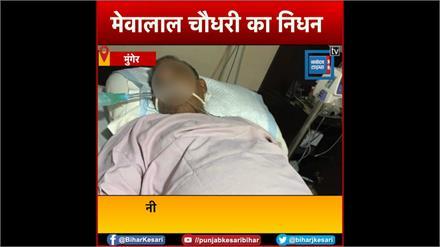 JDU विधायक और पूर्व शिक्षा मंत्री मेवालाल चौधरी का निधन, पटना के पारस अस्पताल में ली अंतिम सांस