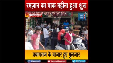 रमजान मुबारक: आज से शुरू हुआ पाक महीना, सजे बाजार, रोजदारों ने की जमकर खरीददारी
