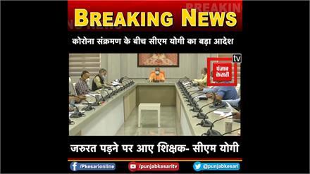 कोरोना संक्रमण के बीच CM Yogi का बड़ा आदेश, UP में स्कूल और कोचिंग 30 अप्रैल तक रहेंगे बंद