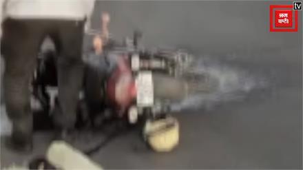 ऊना में चलती बाइक में लगी आग, देखें वीडियो