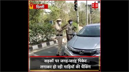 दिल्ली में दो दिनों का कर्फ्यू, सड़कों पर पसरा सन्नाटा