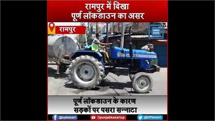 Rampur Lockdown Ka Asar