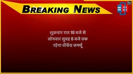 दिल्ली में लगा वीकेंड कर्फ्यू, CM केजरीवाल ने किया ऐलान