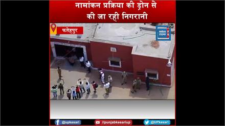 Fatehpur: त्रिस्तरीय पंचायत चुनाव की नामांकन प्रक्रिया जारी, ड्रोन से की जा रही निगरानी